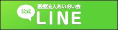 医療法人あいおい会 LINE