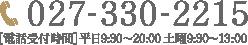 027-330-2215