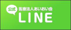 公式 医療法人あいおい会 LINE